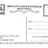 Старая открытка Проводы новобранца