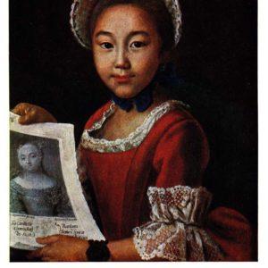 Портрет девочки-калмычки Анны Николаевны