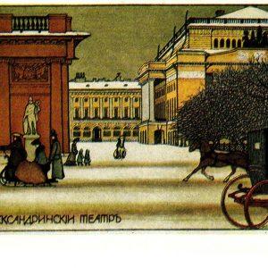Открытка «Петербург. Александринский театр»
